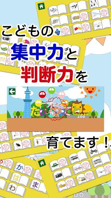 あいうえおぱずる!「ひらがな・カタカナ」を形と音声で覚えよう!お子様の成長を育む無料知育ゲームアプリのおすすめ画像2