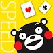 くまモンのスピード - 無料トランプゲーム