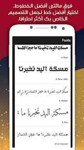 Arabic Designer - Write text on photo screenshots 6