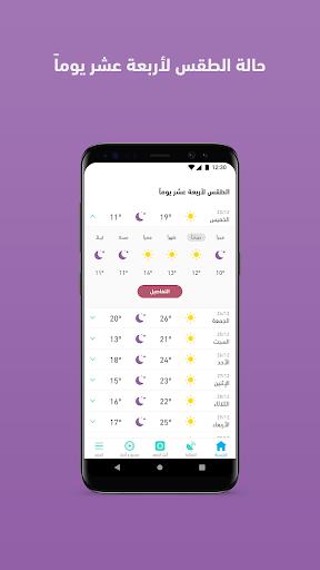 ArabiaWeather 4.0.17 Screenshots 5