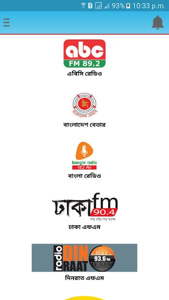বাংলা রেডিও - All Bangla Radio