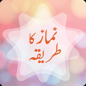 Namaz ka tarika Urdu