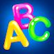 子供のためのアルファベットゲーム