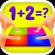 数学 マルチプレイヤー教育ゲーム - 1年生から3年生までの数学ゲーム - Androidアプリ