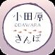 まち歩きアプリ 小田原さんぽ - Androidアプリ