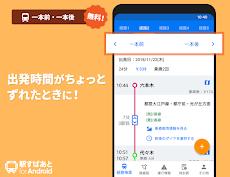 駅すぱあと 無料の乗換案内 - 時刻表・運行情報・バス経路検索のおすすめ画像5