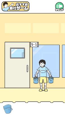 ドッキリ神回避3 -脱出ゲームのおすすめ画像4