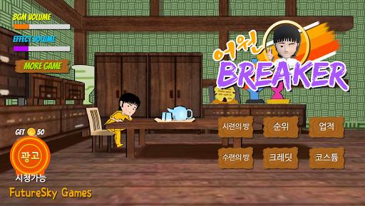 영어어원 브레이커: Root Breaker 1.3 screenshots 1