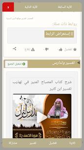 تدارس القرآن 3