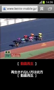 競輪ネット@なびのおすすめ画像2