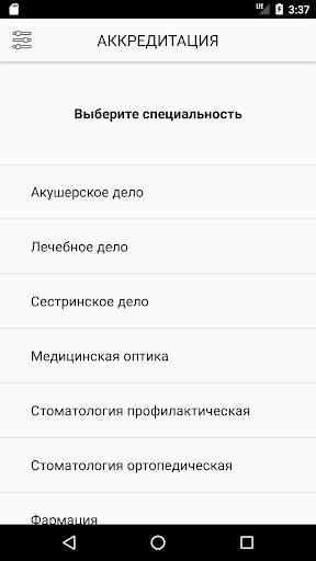 u0410u041au041au0420u0415u0414u0418u0422u0410u0426u0418u042f u0421u041fu041e 2019 1.2.0 Screenshots 1