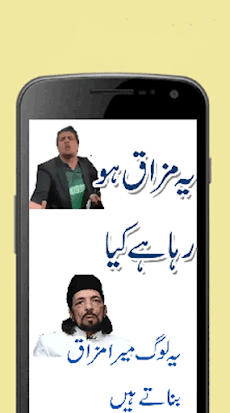 Funny urdu WAStickers 2021 : urdu stickers 2021のおすすめ画像2