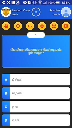 Millionaire Cambodia Khmer - Free Quiz Puzzle Word 1.0.0.20210409 screenshots 6
