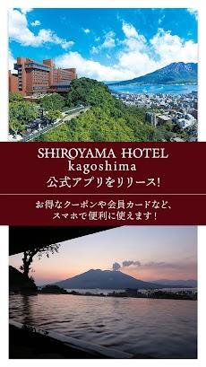 SHIROYAMA HOTEL kagoshimaのおすすめ画像1