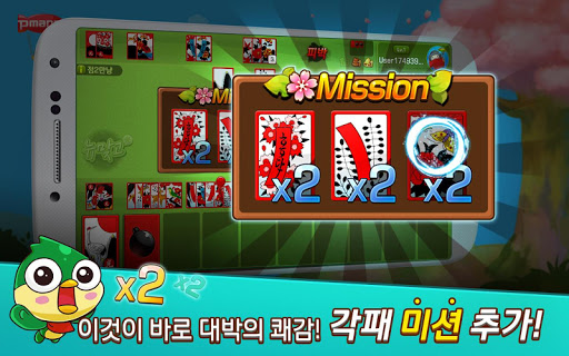 Pmang Gostop with BAND screenshots 4