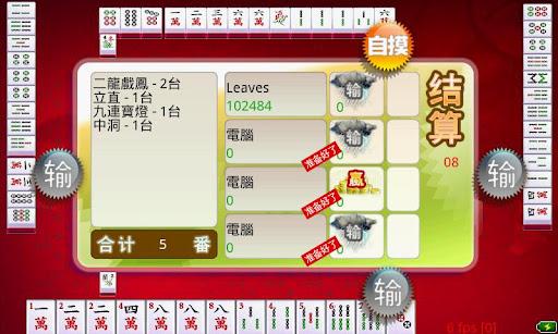 iTW Mahjong 13 (Free+Online)  screenshots 5