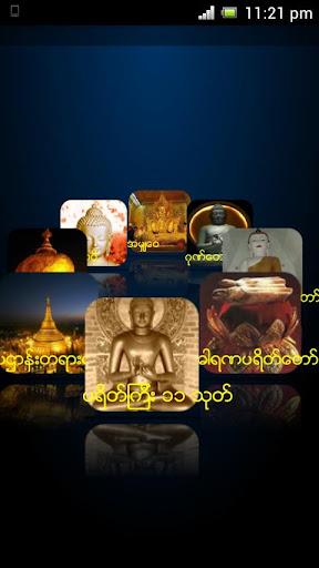 Dhamma Apk 2