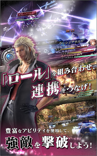 FINAL FANTASY XIII-2 apkdebit screenshots 19