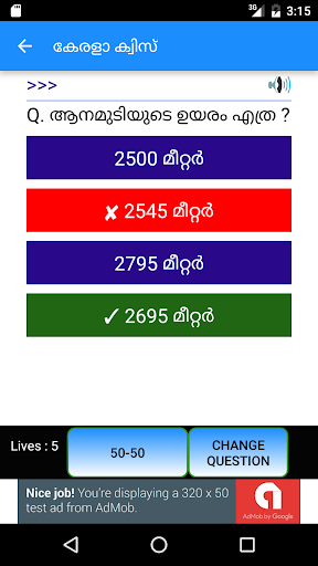 Quiz Kerala Malayalam 14.0 screenshots 4