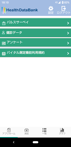 HealthDataBankAppのおすすめ画像2