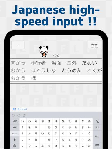Japanese Flick Typing practice app 1.136.0 screenshots 23