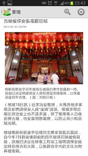 u5927u9a6cu65b0u95fb Malaysia News 8.2.3 Screenshots 2