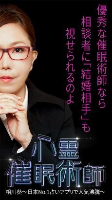 心霊催眠術師【相川葵】占い 無料 当たる 人気のおすすめ画像1