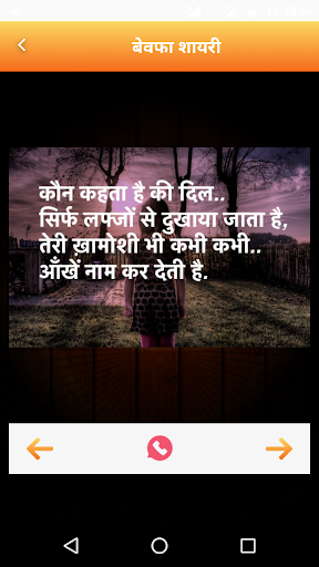 Hindi Dard Bhari Shayari with images Hindi Latest screenshots 3