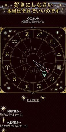マドモアゼル愛◆星語りのおすすめ画像2