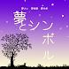 夢占い・夢診断・夢分析・夢とシンボル 辞典版 - Androidアプリ