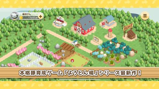 ようとん場3D 3.10 screenshots 1