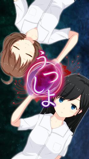 Escape Utsushiyo 1.2.1 screenshots 1