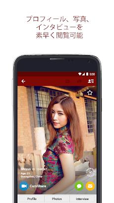 AsianDate: デート & チャットアプリのおすすめ画像2