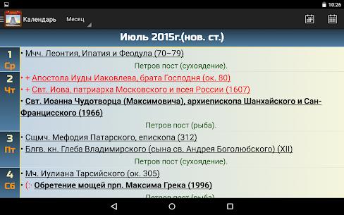 Православный календарь 6