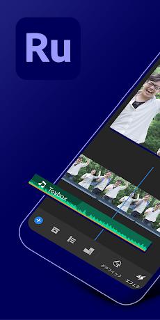 Adobe Premiere Rush -  動画作成・動画編集アプリのおすすめ画像1