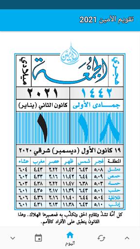 Al-Amin Calendar- Syria 7.2 screenshots 1