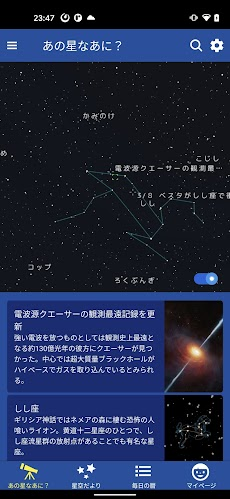 星空ナビのおすすめ画像1