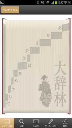 大辞林|ビッグローブ辞書:縦書き表示&辞書をめくる感覚の検索のおすすめ画像2