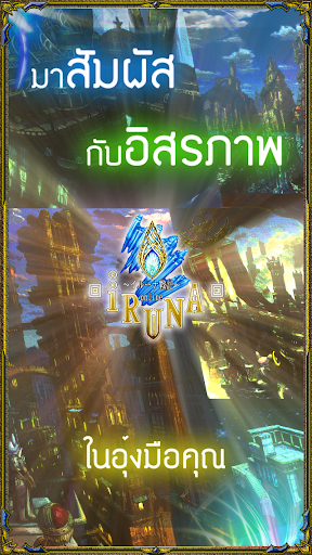 RPG IRUNA Online -Thailand- 2.3.0 screenshots 4