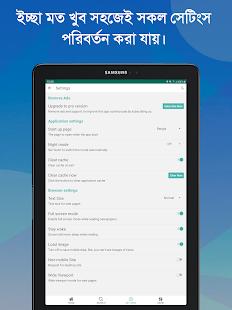 Bangla News Papers   u09ebu09e6u09e6+ u09acu09beu0982u09b2u09be u09b8u0982u09acu09beu09a6u09aau09a4u09cdu09b0u09b8u09aeu09c2u09b9 0.1.5 Screenshots 15