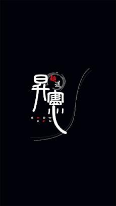 昇憲/Showken/ショウケンのおすすめ画像1