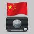简单听FM-中国音乐、新闻、交通、文艺广播电台