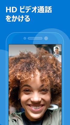 Skype - 無料のチャットとビデオ通話のおすすめ画像1