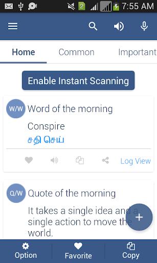 Tamil Dictionary Offline Juicy screenshots 1