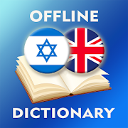 Hebrew-English Dictionary