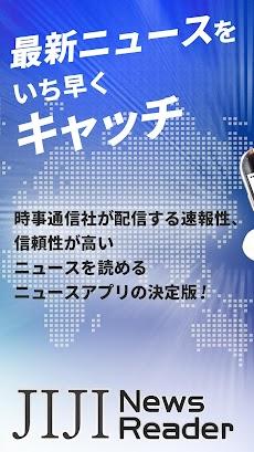時事通信社ニュースアプリ JIJI NewsReaderのおすすめ画像1