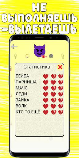 u041fu0440u0430u0432u0434u0430 u0438u043bu0438 u0414u0435u0439u0441u0442u0432u0438u0435 1.1.1 screenshots 5