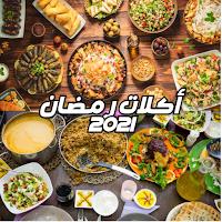 aklat ramdan - اكلات رمضان 2021