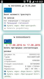 Транспортные карты Москвы 4