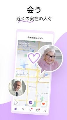 SeniorMeetMe – 50歳以上の大人のマッチングアプリのおすすめ画像2